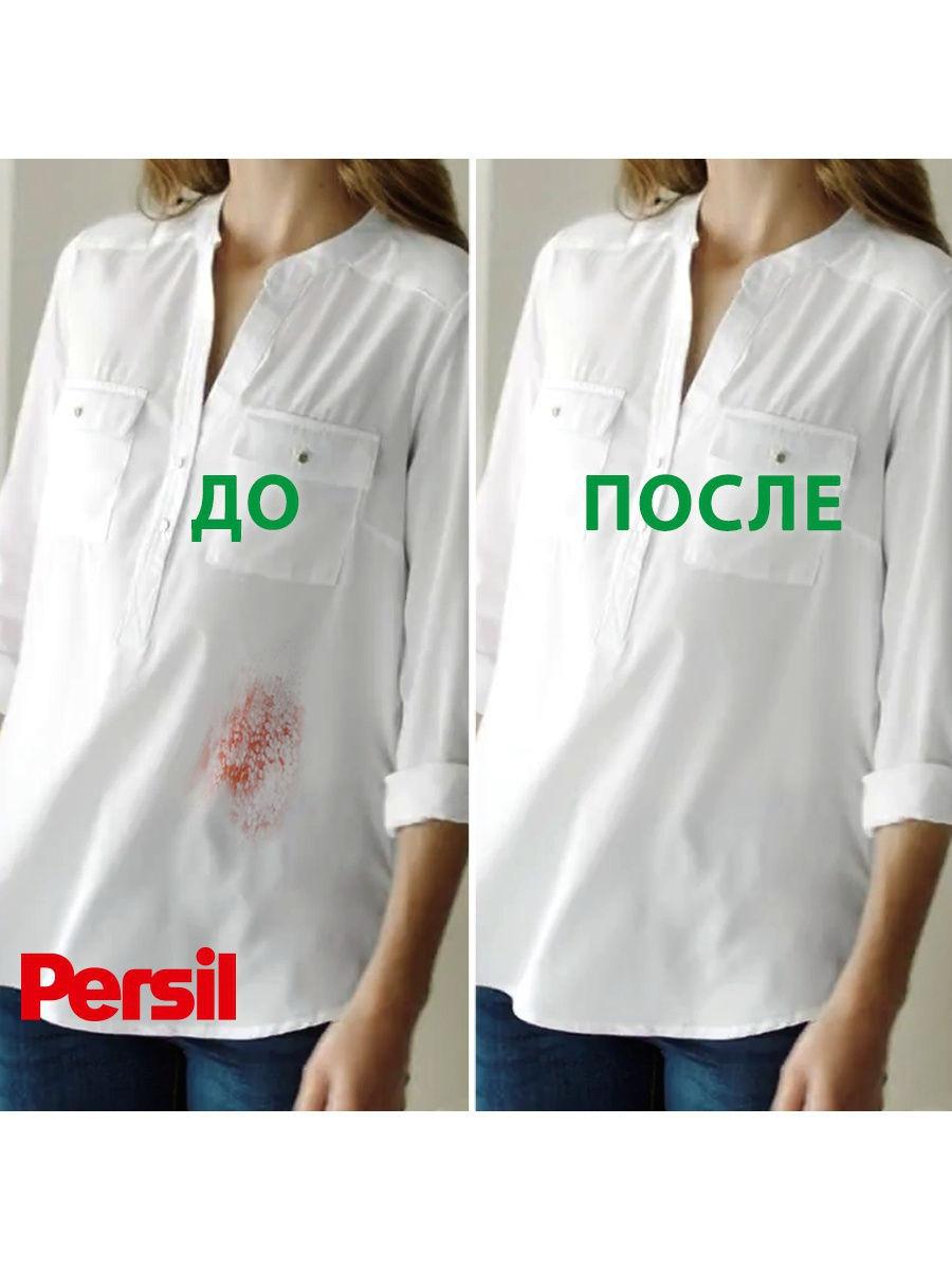 Լվացքի փոշի Persil 4.5կգ