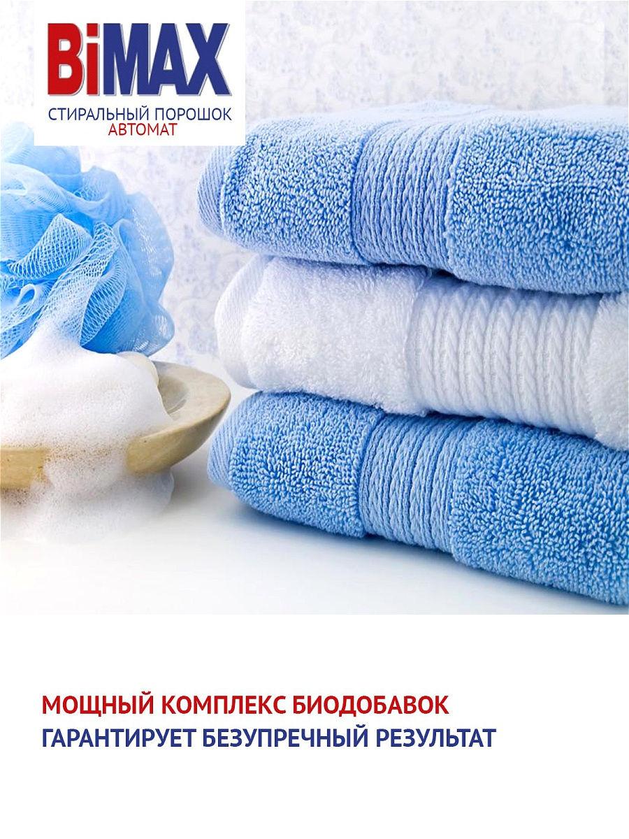 Լվացքի փոշի BiMAX 1.5կգ