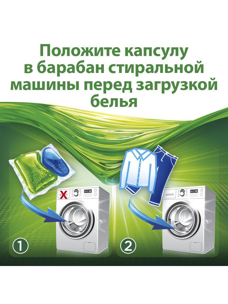 Լվացքի կապսուլ Persil 28 հատ