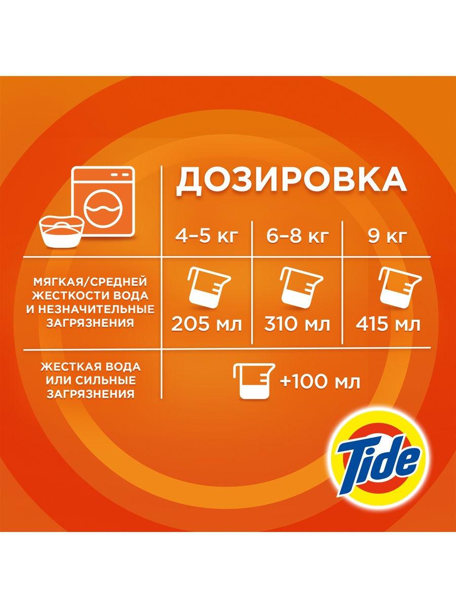 Լվացքի փոշի Tide 1.35կգ