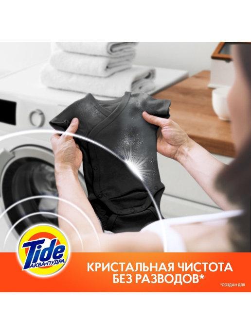Լվացքի փոշի Tide 400գ