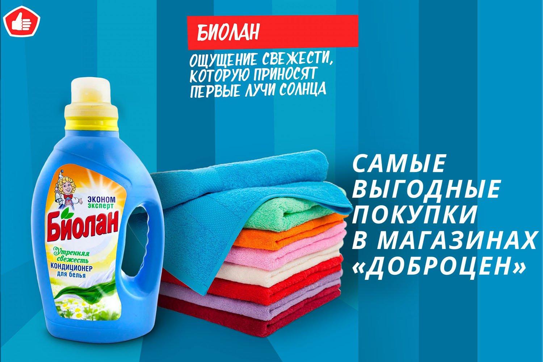 Լվացքի գել Биолан 1,2կգ