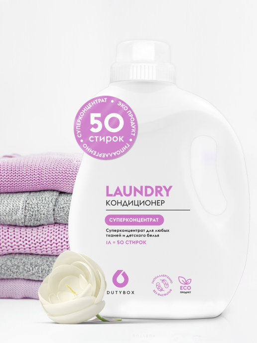 Լվացքի փափկեցնող Dutybox 1լ