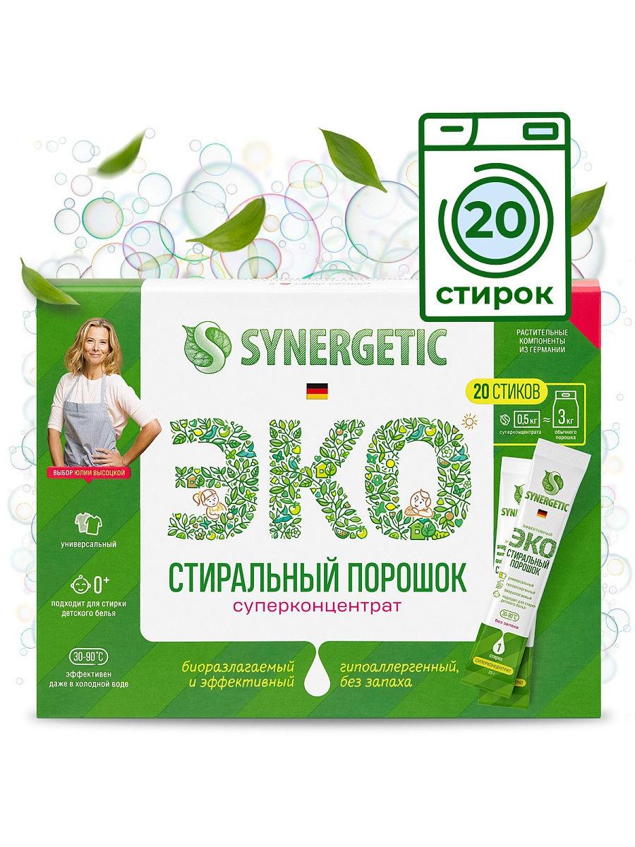 Լվացքի փոշի SYNERGETIC 20հ